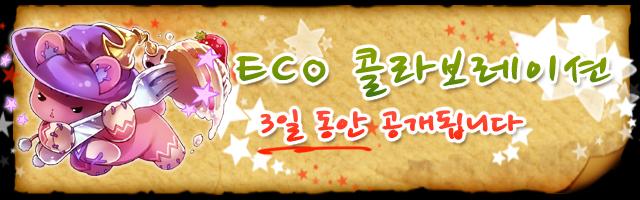 ECO_640x200.jpg